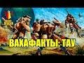 [18+] ВМ 119 Вахафакты - Тау / Tau