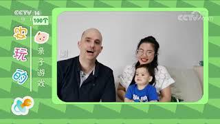 《七巧板》 20200725 100个好玩的亲子游戏| CCTV少儿 - YouTube