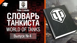Словарь танкиста WoT Выпуск №4 - от Fake Linkoln [World of Tanks]