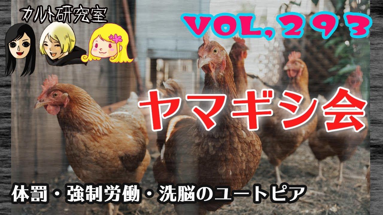 VOL,293 体罰・強制労働・洗脳【ヤマギシ会】
