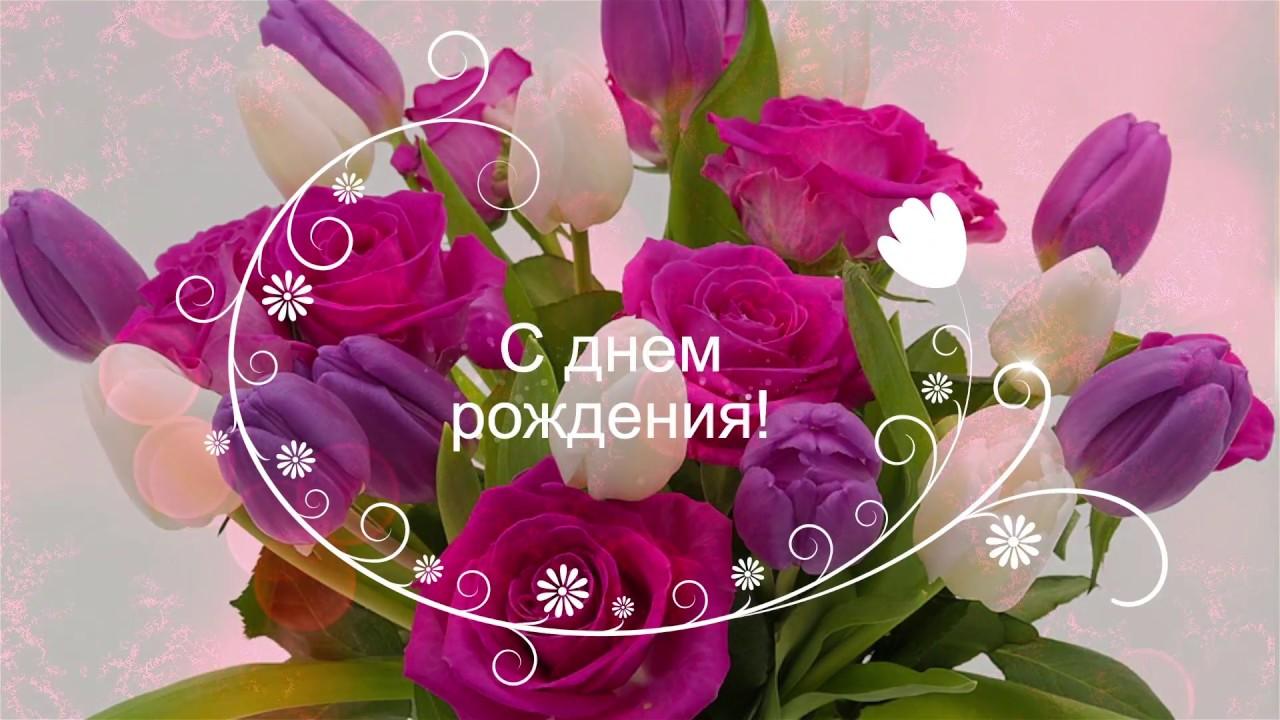 Днем рождения, открытки с днем рождения татьяна алексеевна