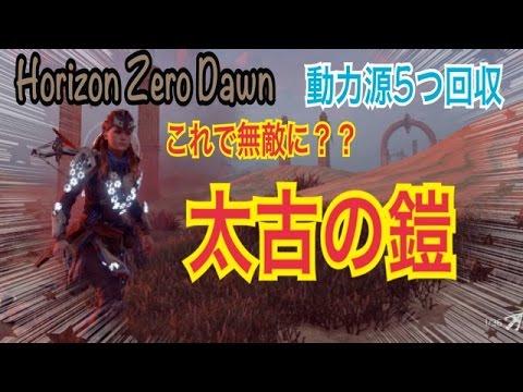 鎧 ホライゾン の ゼロ ドーン 攻略 太古