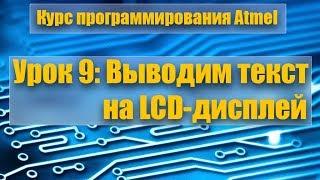 Курс программирования микроконтроллеров Atmel: Урок 9 - Выводим текст на LCD-дисплей