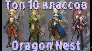 Топ 10 классов Dragon Nest
