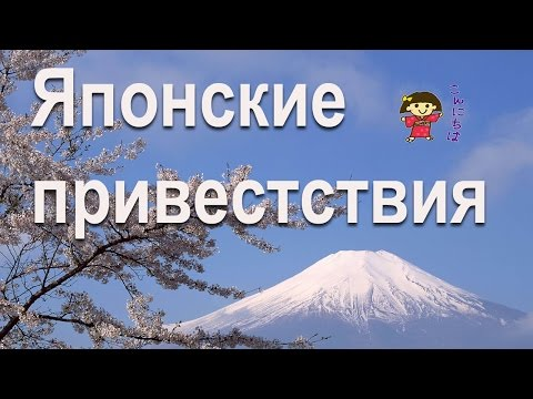 Японские приветствия/Японский для начинающих
