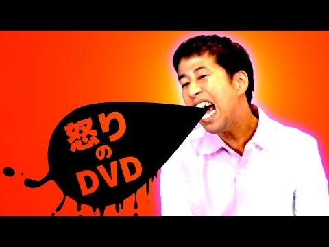 怒りのDVD - ウエストランド・井口のぐちラジ! #649