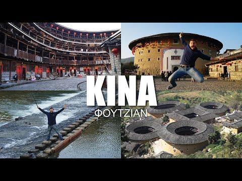 Happy Traveller στην Κίνα | Μέρος 2 ΦΟΥΤΖΙΑΝ | FULL