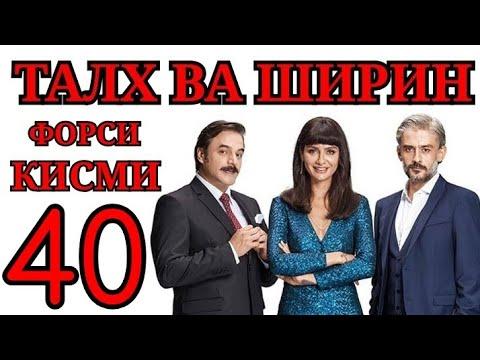 ТАЛХ ВА ШИРИН КИСМИ 40 ФОРСИ | Talkh Va Shirin Part 40 تلخ و شیرین دوبله فارسی قسمت