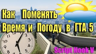 Как быстро поменять ВРЕМЯ и ПОГОДУ в GTA 5 с помощью Script Hook V