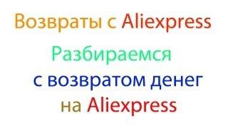 Возврат денег с Aliexpress? Ответы на самые популярные вопросы!(Aliexpress - http://goo.gl/x7o818 Всем привет в этом видео вы узнаете все о возвратах где их смотреть и что с ними в принцип..., 2013-10-01T18:27:38.000Z)