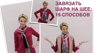 Как завязать шарф на шее. 19 способов как завязать шарф на шее.(http://megaimage.ru Как завязать шарф на шее. 19 способов как завязать шарф на шее. (0:8) Наверняка, у каждой девушки..., 2016-02-19T14:22:09.000Z)