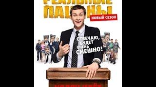 Реальные Пацаны 9 сезон 1 серия || Эфир: 16.05.2016