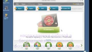 обзор Freemake Video Converter