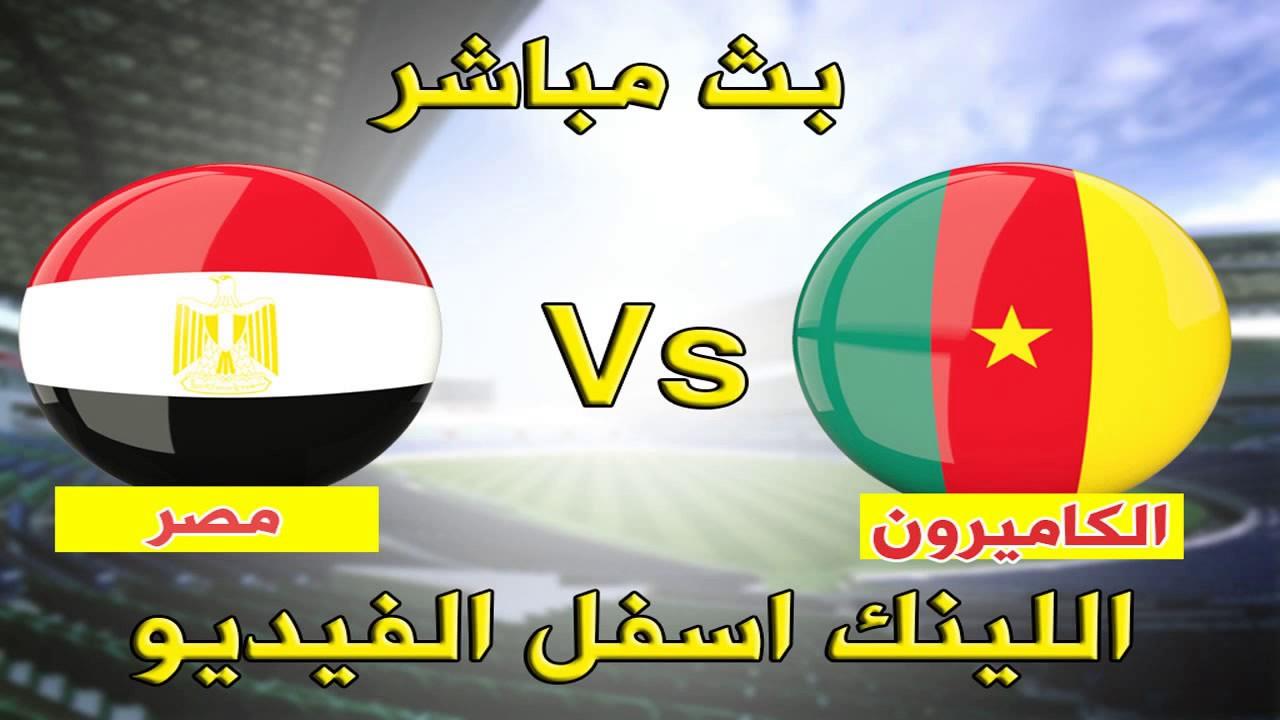 مشاهدة مباراة مصر والكاميرون بث مباشر يلا شوت بدون تقطيع بجودة