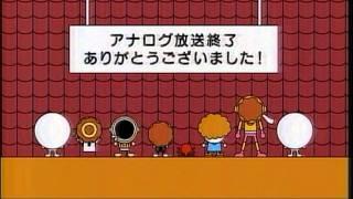 アナログ放送終了の瞬間<テレビ大阪>
