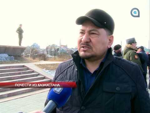 Почести из Казахстана