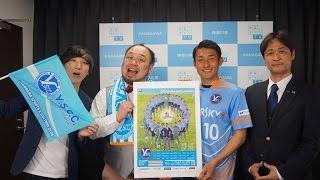 J3所属 YSCC 「かながわ☆スポットライト」2016/03/25