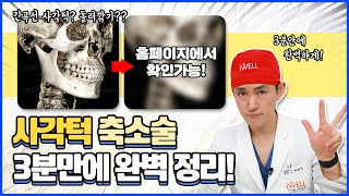 돌려깎기? 사각턱수술? 차이점이 뭔가요? 3분에 알아보…