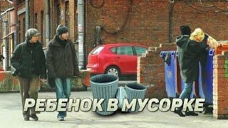 Ребенок в мусорке / Проблема сирот в России(Проект: https://planeta.ru/campaigns/nastavnikplus Фонд