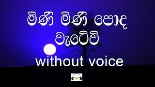 Mini Mini Poda Wetewi Karaoke (without voice) මිණි මිණි පොද වැටේවි