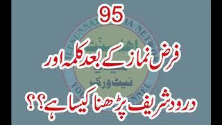 95 Farz Namaz Ke Baad Kalima parna Kesa, Allma Saiyed Shah Turab Ul Haq QADRI