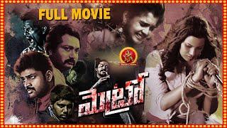 Latest suspence Telugu Full Movie 2019    New Telugu Movies 2019    Telugu Full HD Movie 4K    Metro