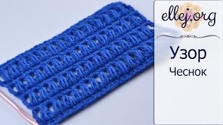 ♥ Рельефный Узор Крючком Чеснок • Горизонтальные полосы и Пышные столбики • Garlic crochet stitch