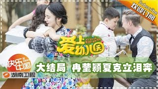 《爱上幼儿园》第二季 第10期 爱上幼儿园暖心收官 毕业晚会师生泪别 I Love Kindergarten 2 EP10【芒果TV官方版】
