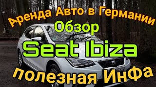 Аренда / Прокат машин в Германии / Европе обзор Seat Ibiza