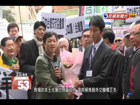 Japan-Taiwan Relations