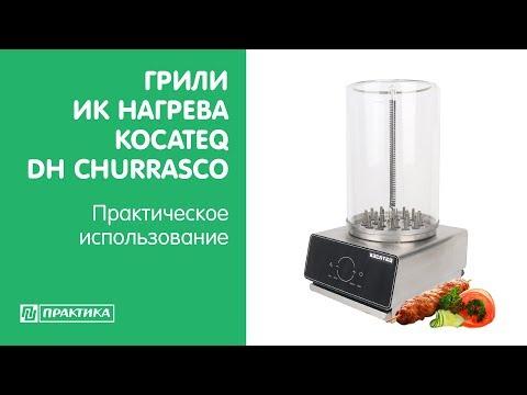 Грили ИК нагрева Kocateq DH Churrasco | Практическое использование