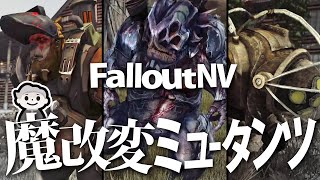 #38【Fallout New Vegas】Modで魔改変された驚愕のミュータント達に本気で震える【Ultra Modded フォールアウト ニューベガス】