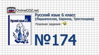 Задание № 174 — Русский язык 6 класс (Ладыженская, Баранов, Тростенцова)