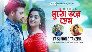 Mutho Vore Prem FA Sumon And Tanzina Mp3 Song Download