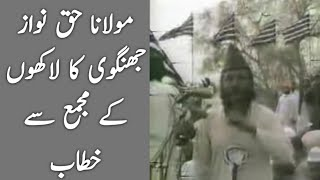 Mualana Haq Nawaz Jhangvi