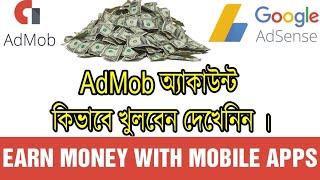 How To Create AdMob Account Bangla Tutorial