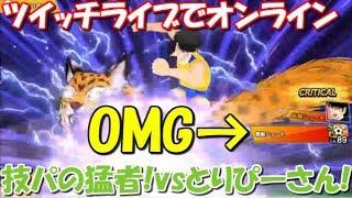 【たたかえドリームチーム】実況#606 技パの猛者!視聴者とオンライン!vsとりぴーさん!【Captain tsubasa dream team】