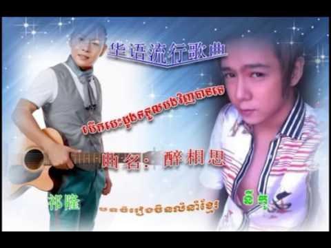 醉相思 ▶ បើកបេះដូងទទួលបងវិញបានទេ - niko ▶ berk besdong tor toul bong ban te china ▶ niko new song 2015
