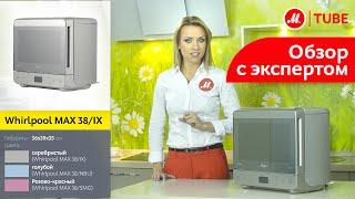 Видеообзор микроволновой печи Whirlpool MAX 38 с экспертом М.Видео