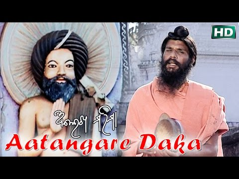 AATANGARE DAKA ଆଟଗଂରେ ଡକା    Album-Alekh Mahima    Baba Abhaya Dash    Sarthak Music