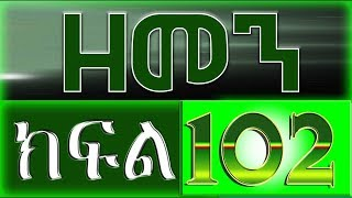 Zemen Drama - Part 102 (Ethiopian Drama)