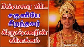 பீஷ்மரை விட சகுனியே சிறந்தவர். கிருஷ்ணரின் விளக்கம் | Mahabharatham in Tamil | Bioscope