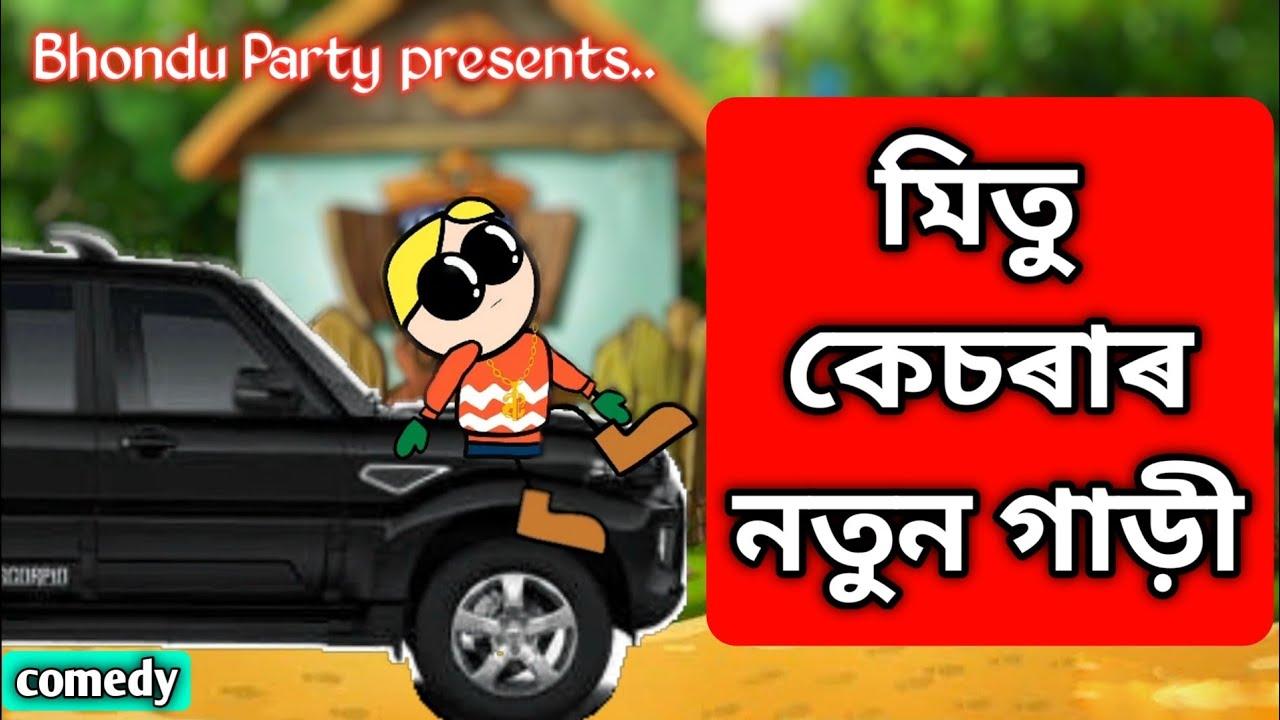 মিতু কেচৰাৰ নতুন গাড়ী 🤣💥🔥    Bhondu Party    assamese comedy video