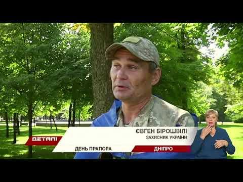 34 телеканал: В Днепре на аллее Героев подняли флаг и почтили память погибших солдат
