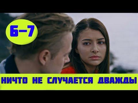 НИЧТО НЕ СЛУЧАЕТСЯ ДВАЖДЫ 6 СЕРИЯ (сериал, 2019) Анонс