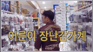 서울한복판에 이런곳이? 한국의 만다라케 토이마루에 가보…