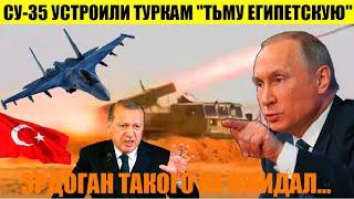 Эрдоган такого не ожидал: Су-35 устроили туркам «тьму египетскую» в Ливии...