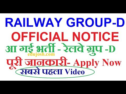 RRB Group D official vacancy Notice Link, Apply online Railway Recruitment 2018 RRC