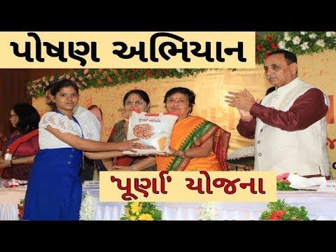 પોષણ અભિયાન | gujarat government launched scheme for girls and women current affairs in gujarati