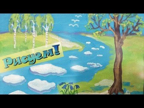 #Рисуем весенний пейзаж!